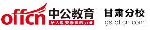 2015甘肃省公务员考试成绩排名 (15)