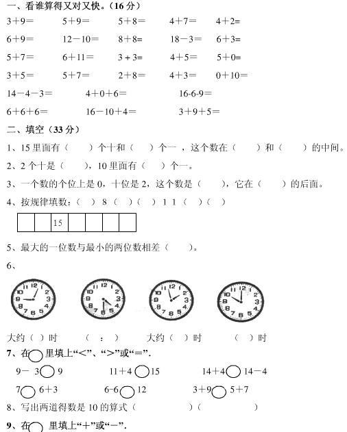 小学一年级数学上册期末测试题(人教版)答案