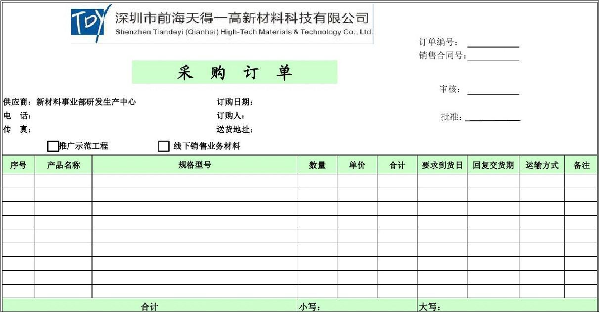 社会实践证明模板_采购订单模板_word文档在线阅读与下载_免费文档