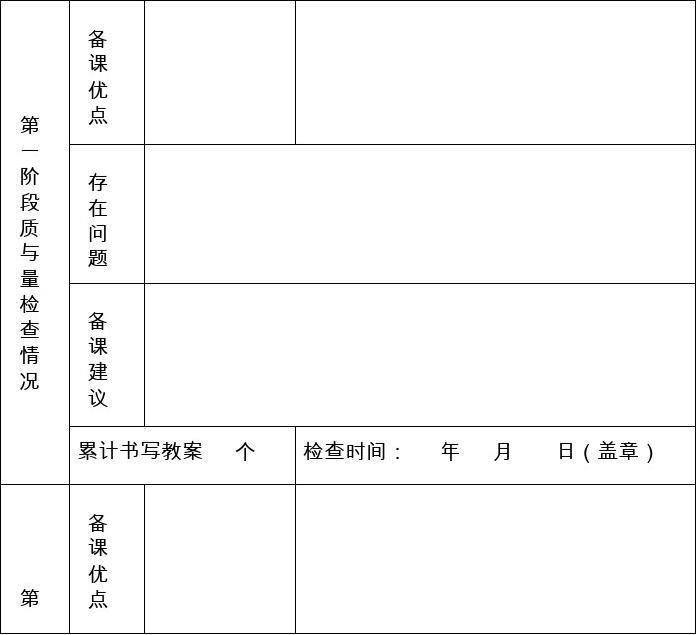 岭南版美术一下册年级生字教案全册格小学生小学图片