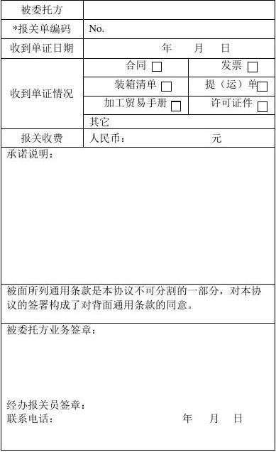 手册报关_d ,审批手册 e ,核销手册 f ,申办减免税手续 g ,其他)详见《委托报关
