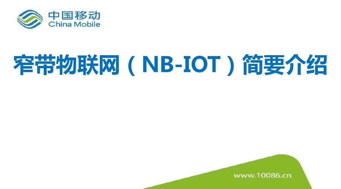 窄带物联网(NB-IOT)简要介绍PPT