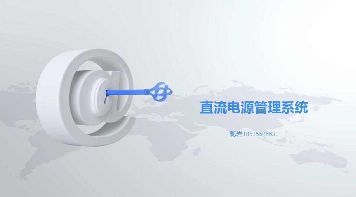 数据中心通信基站及直流电源管理系统