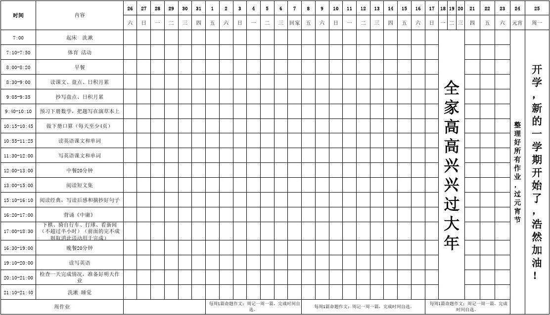 小学生寒假学习计划表 (1)图片