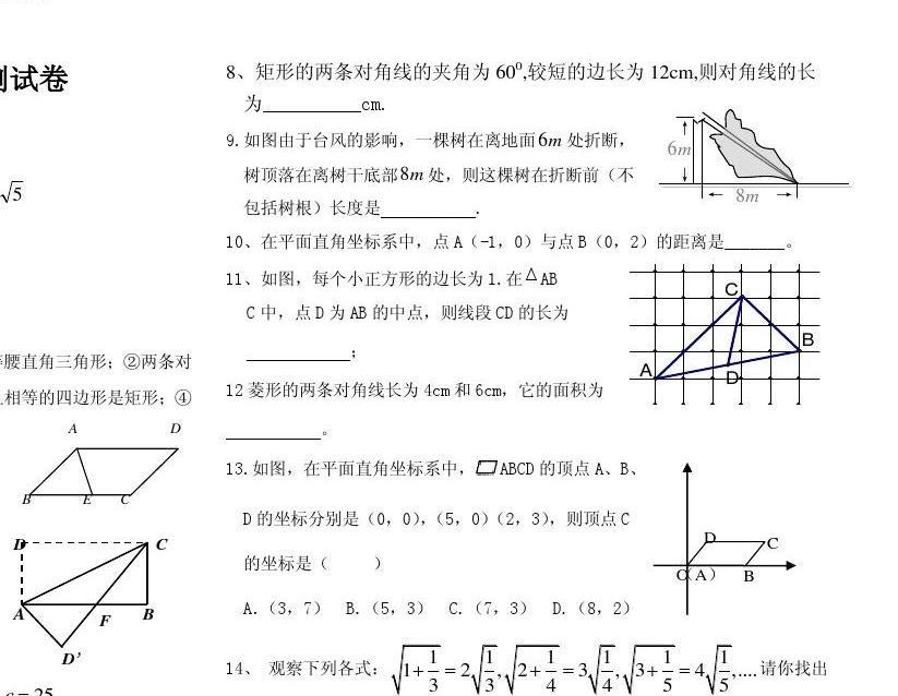 2014新人教版八年级下册数学期中测试卷答案
