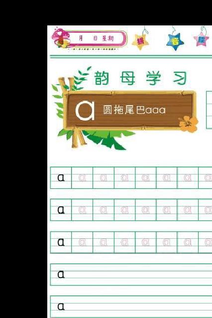 汉字拼音描红(声母韵母 有书写顺序)_打印版