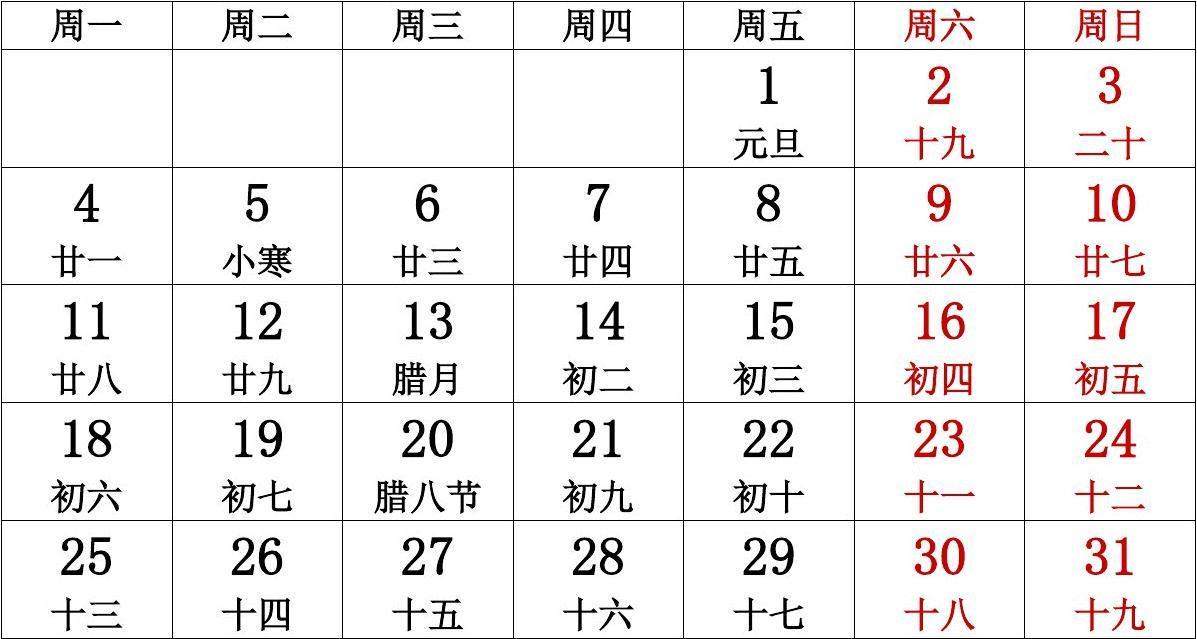 北京市房地产_2021年月历含农历(全年)_word文档免费下载_亿佰文档网