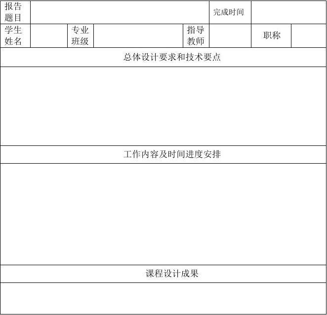 机械加工合同书_机械设计课程设计说明书格式(参照手写)_文档下载