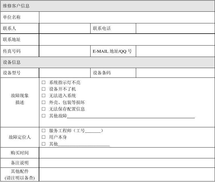 设备维修通知单