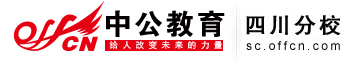 2013年民建绵阳市委办公室关于遴选机关工作人员的公告
