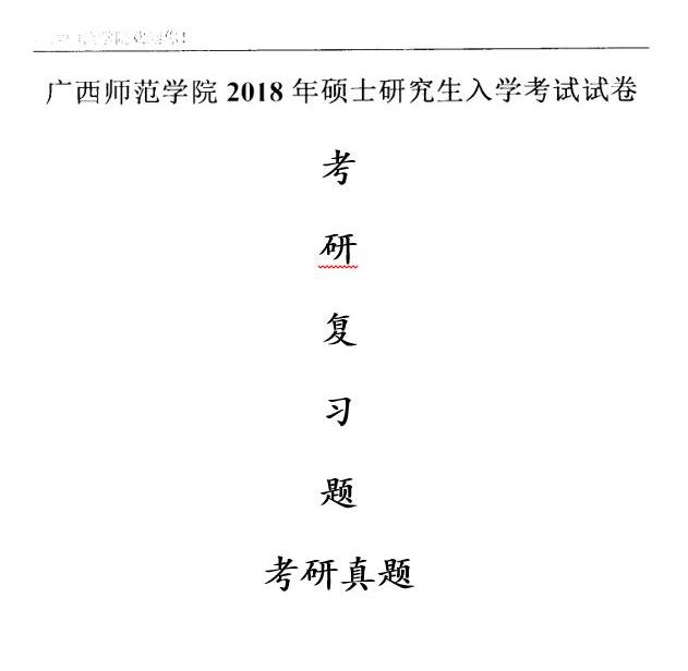 2018年广西师范学院政治学原理B考研真题硕士研究生入学考试试题答案