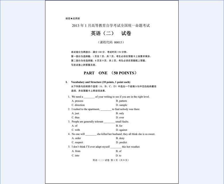 2013年1月高等教育自学考试全国统一命题考试英语(二)试卷与标准答案(课程代码:00015)
