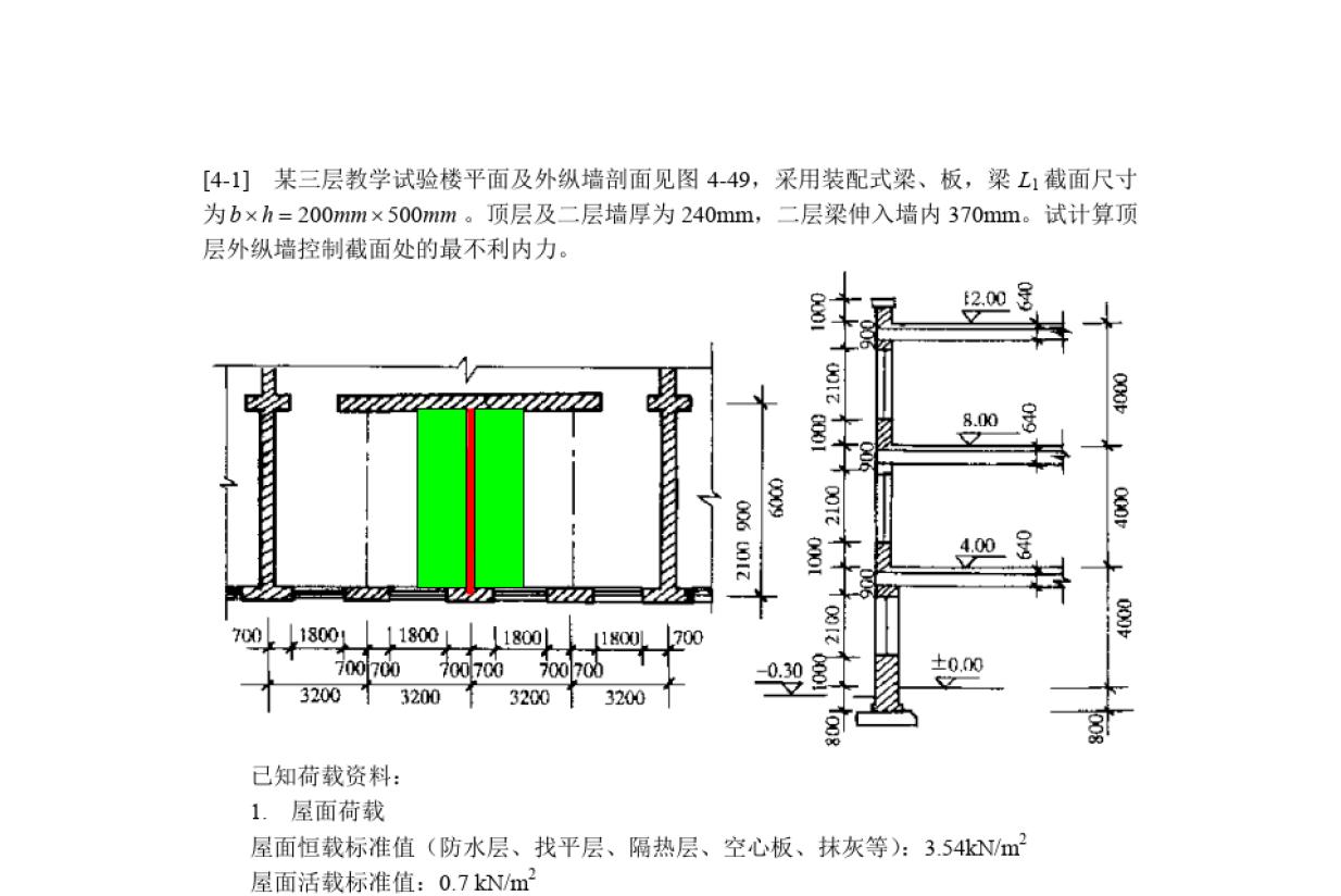 亿佰文档网 所有分类 高等教育 工学 2015砌体习题答案  砌体结构设计图片