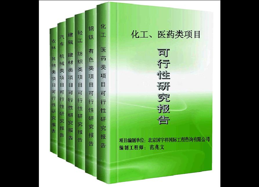 高强度支柱绝缘子项目可行性研究报告(专业经典案例)