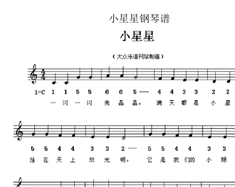 第1页 (共2页,当前第1页) 你可能喜欢 钢琴谱 小星星钢琴简谱 小苹果图片