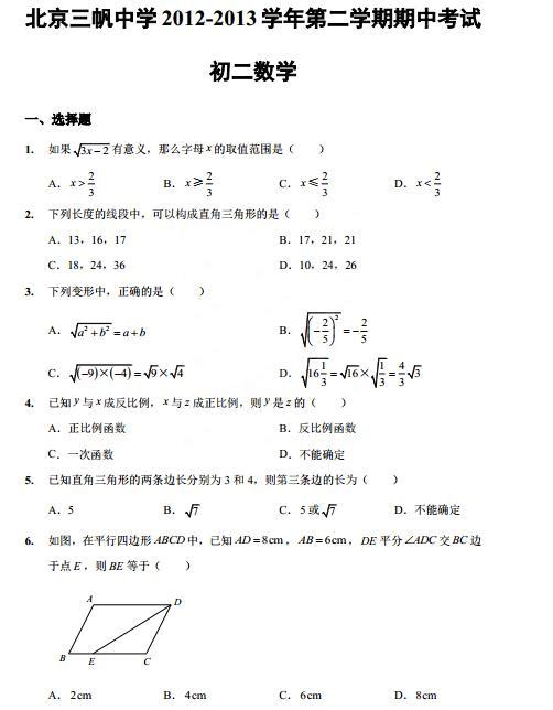 北京市三帆中学2012-2013学年八年级下学期期中考试数学试题答案