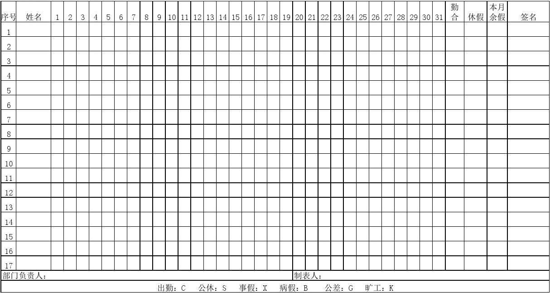 所有分类 表格/模板 表格类模板 xxx单位月度考勤表格a4 版  员工考勤
