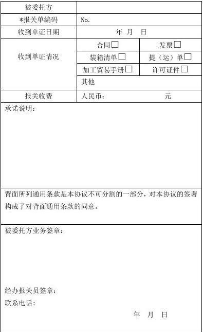 报关委托书电子版