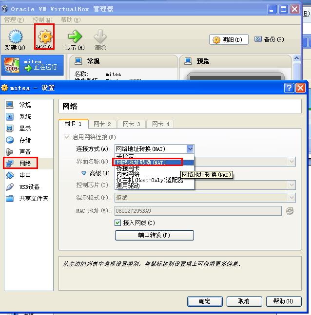 win2003 ping_VirtualBox与主机xp实现内外网络互访问的配置_word文档在线阅读与 ...