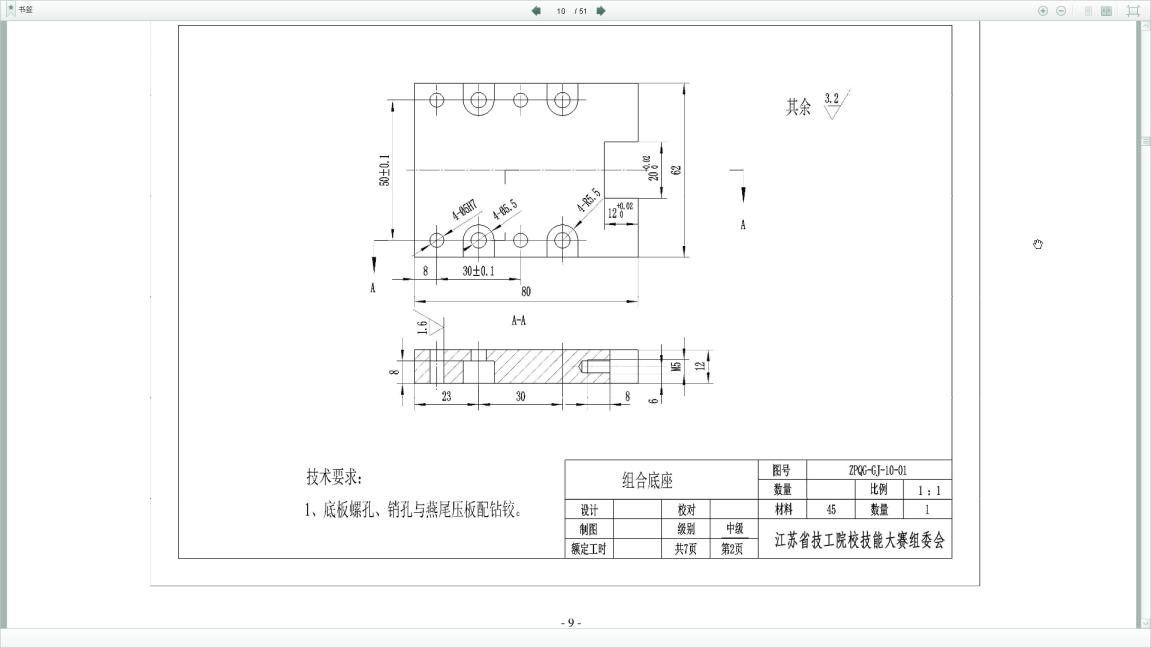 装配钳工中级�zh�_技能大赛装配钳工图纸清单配分表 档