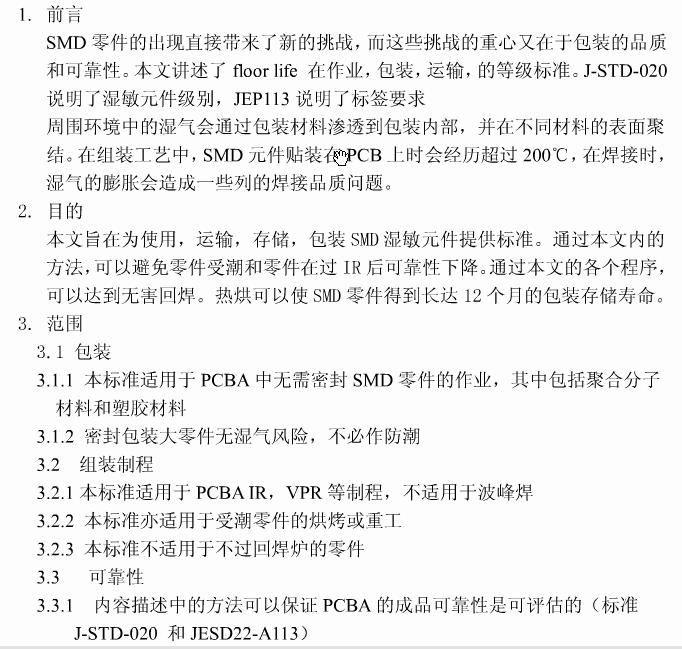 mil std 810g 中文 版