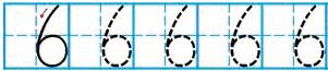 一年级数字描红田字格练习,带笔画提示