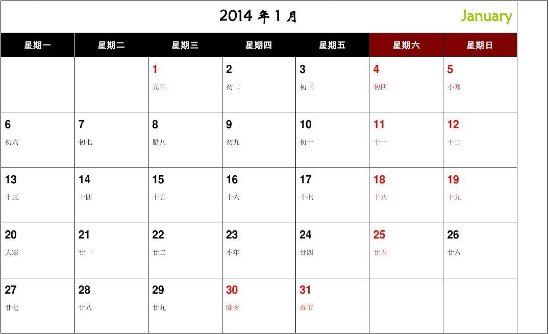 2014年行事历