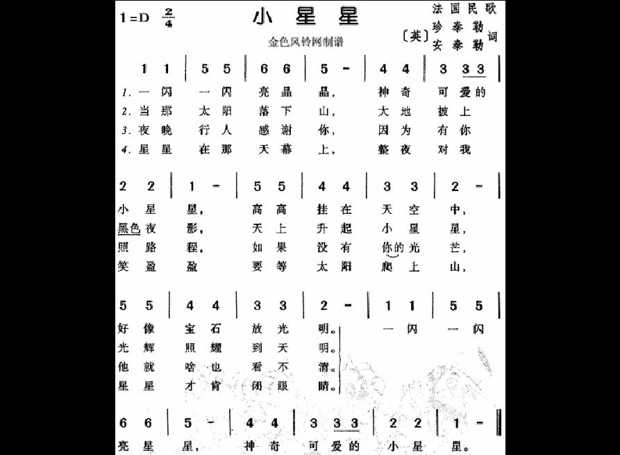 儿童歌曲《小星星》带简谱图片