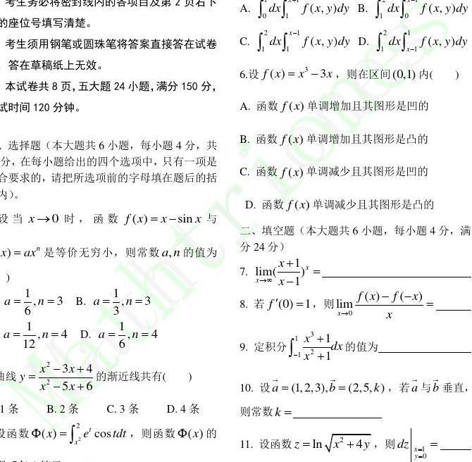 2010江苏省专转本数学真题以及答案