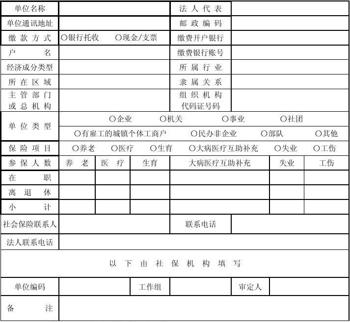 公司每月申报社保的时间(附缴费比例)