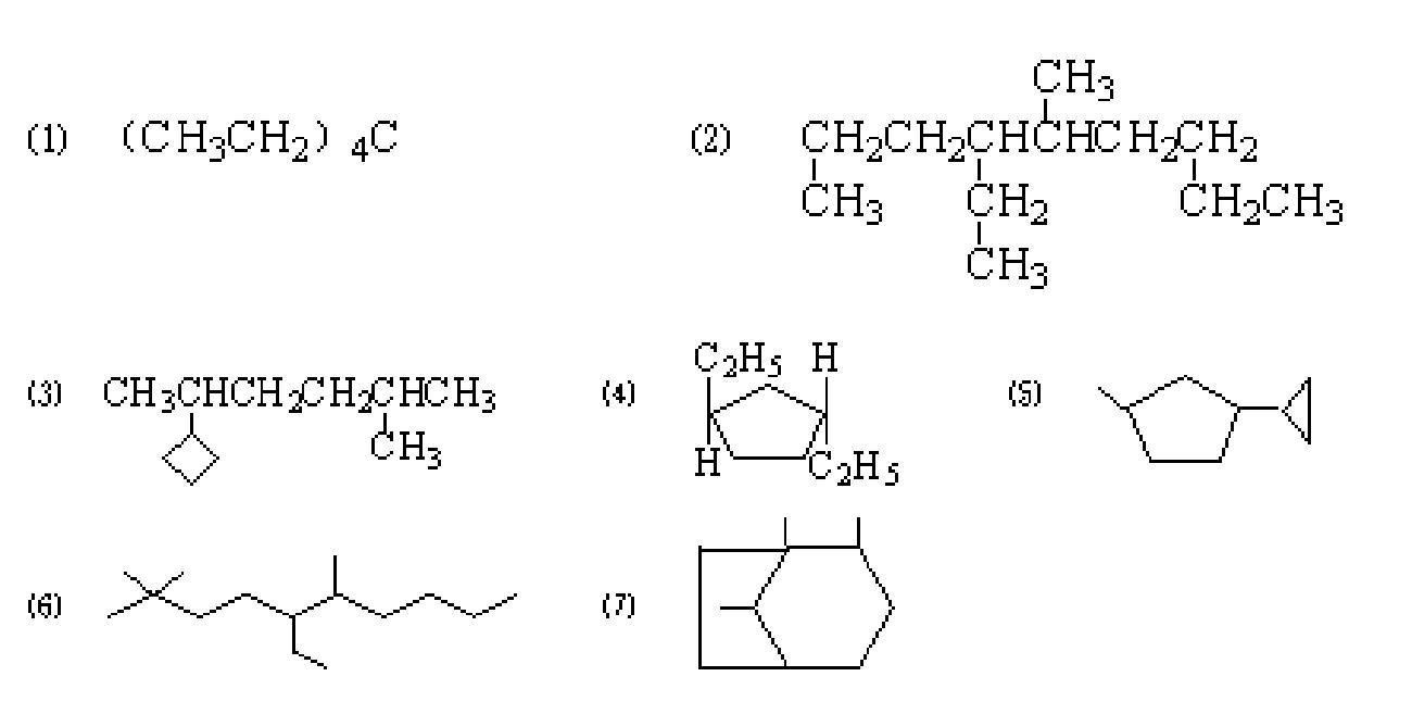 第二章  烷烃和环烷烃