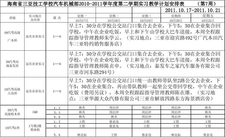 2011-2012年汽车部 修改版第7周实习安排表Microsoft Excel 工作表