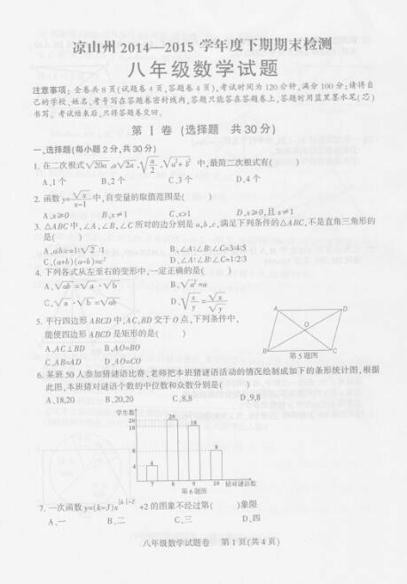 四川省凉山州2014-2015学年八年级数学下学期期末考试试题答案