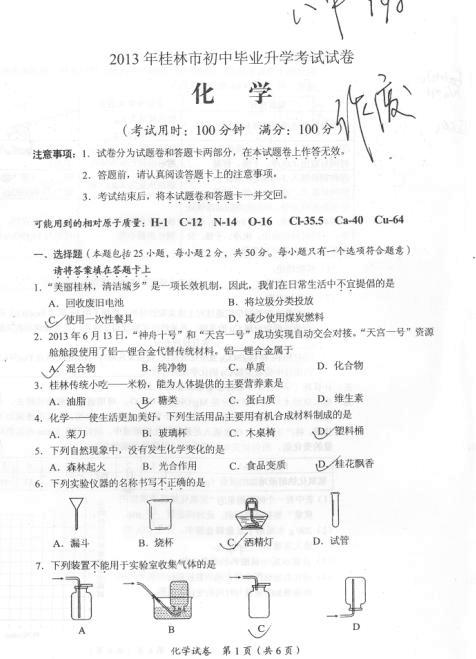 广西桂林市2013年中考化学真题试题(扫描版,无答案)