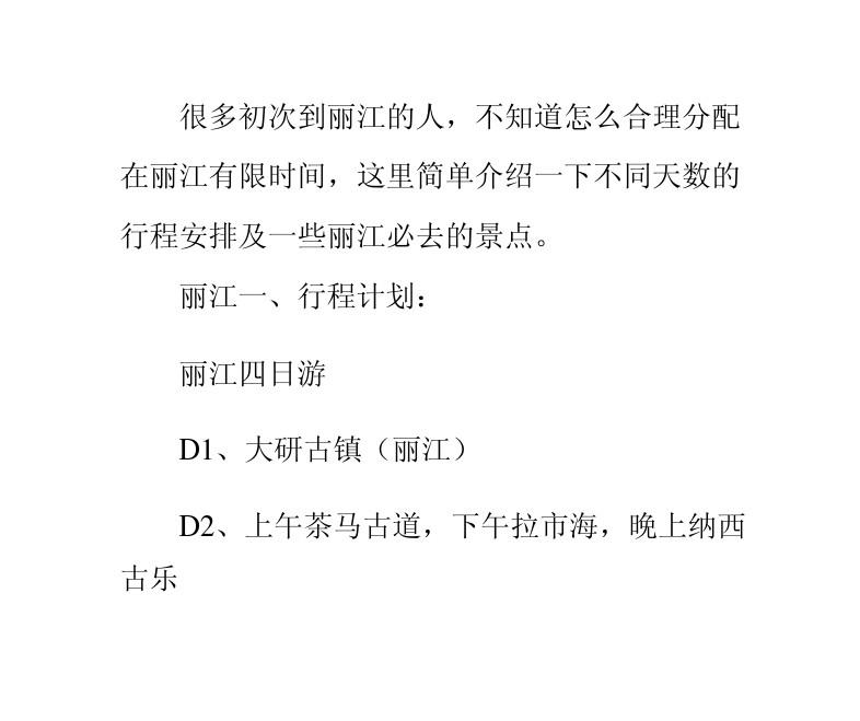 丽江旅游行程如何安排最为合理