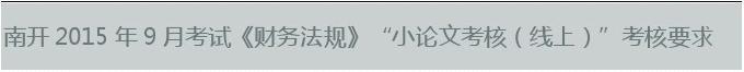 """法律小论文范文_南开2015年9月考试《财务法规》""""小论文考核(线上)""""考核要求 ..."""