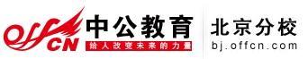 2014年北京公務員考試時事政治:啟動社區預約掛號新模式 實現雙向轉診