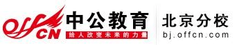 """2014年北京公務員考試時事政治:人大等6所大學""""憲章""""獲批 高校去行政化明確"""