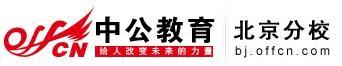 2014年北京公务员考试行测答题技巧:整除思想