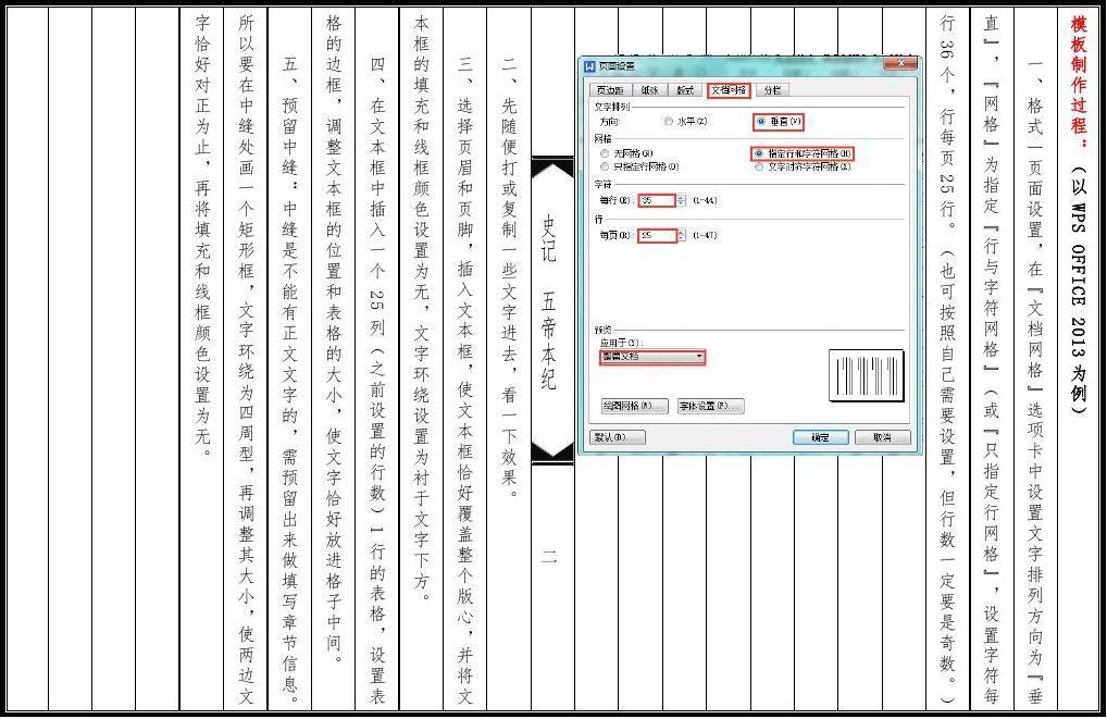 文档网 所有分类 表格/模板 书信模板 古籍样式排版模板  未 山 : 开图片