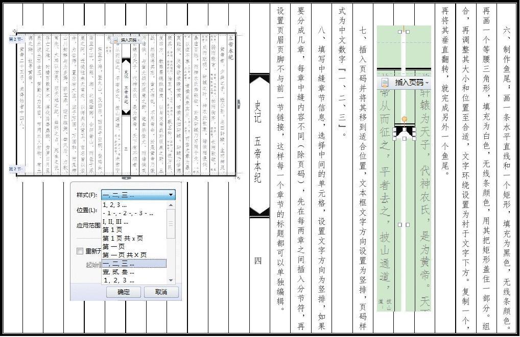 文档网 所有分类 表格/模板 书信模板 古籍样式排版模板  古籍样式(线图片