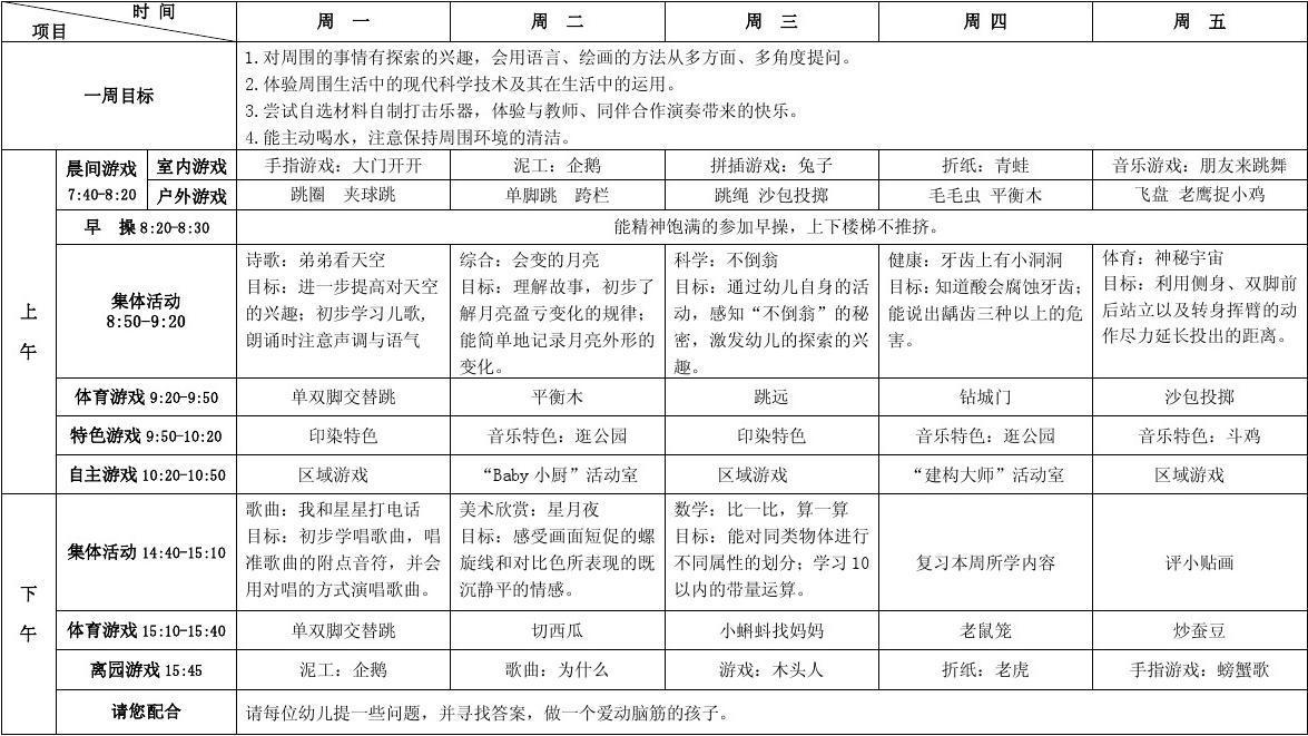 大三大四学计划_淮安市清河实验幼儿园   大 三 班       四  周活动计划安排表