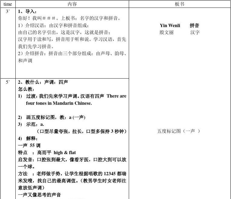 设计汉语教案对外体能恢复说课稿--试讲拼音6教案教案_word图片