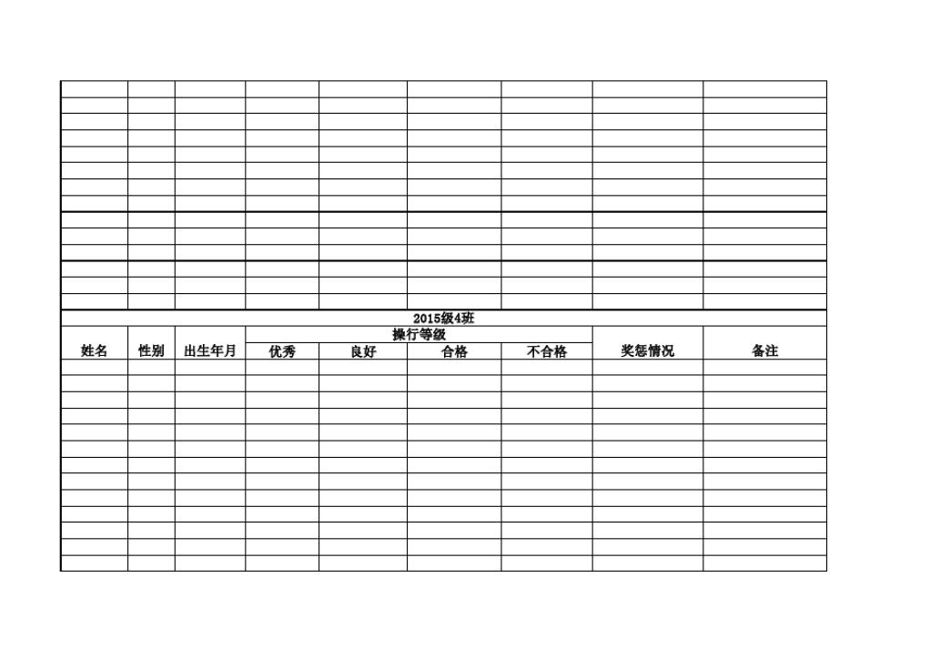 小学生操行�9k��b����_综合评分 小学生评价表 初中班级管理制度 中学生操行 评分表格 小学