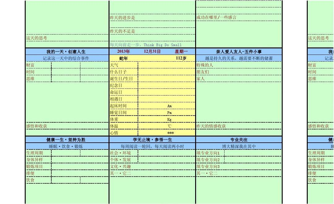 晨间日记模版模板
