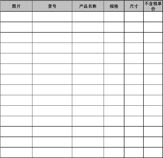 报价表格式_产品报价单格式1