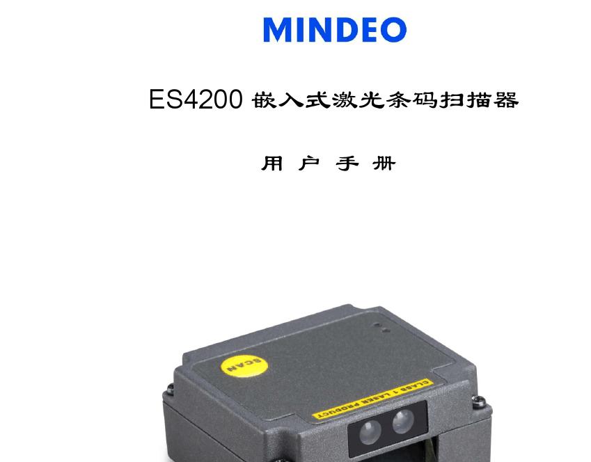 ES4200手册_V1.1.6