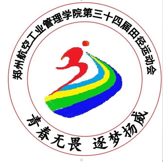 34届运动会会徽设计图片
