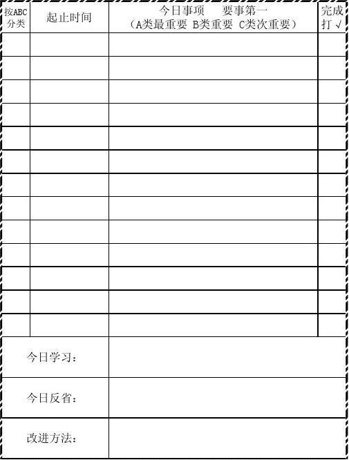五项管理行动日志表格