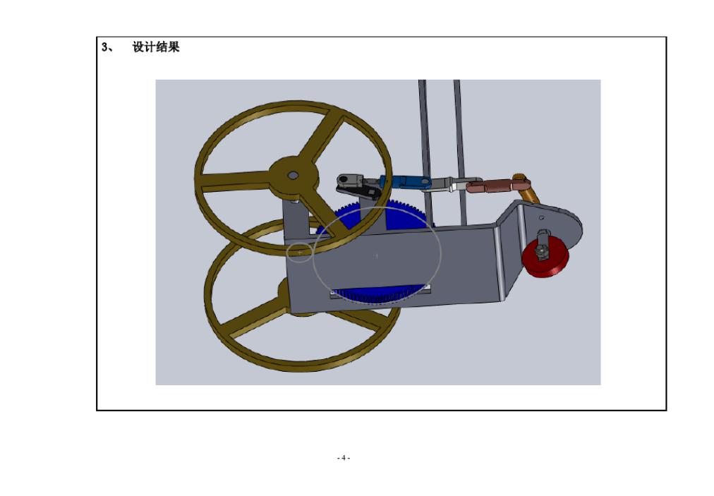 设计一种将重力势能转换为机械能,并可用来驱动小车行走及转向的装置图片